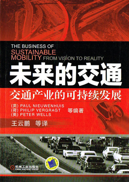 The Business of Sustainable Mobility - Chinese Version - Front Cover